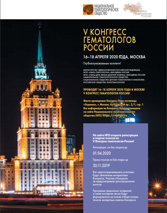 Общество гематологов россии официальный сайт